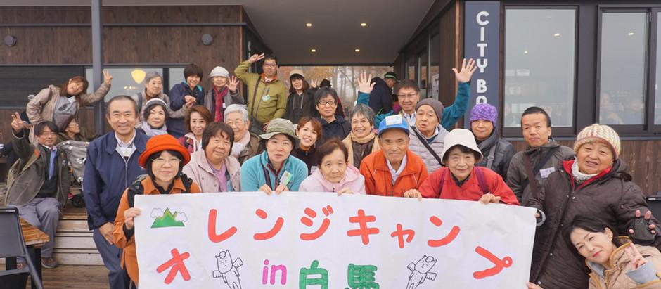 オレンジキャンプ2019 in 白馬岩岳マウンテンリゾート