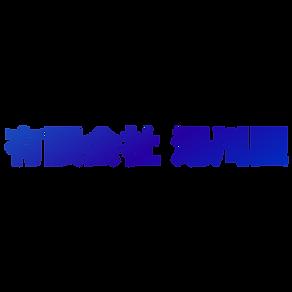 協力企業様ロゴ-07.png