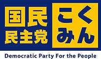 画像用_国民民主党正式ロゴタイプデータ_20180521-01.jpg