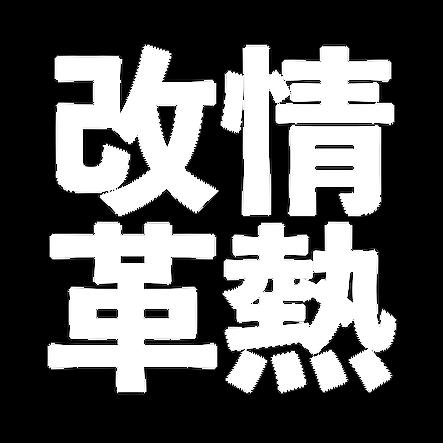 情熱改革_02影あり.png