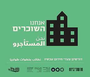 תמונת קמפיין לוגו.jpg