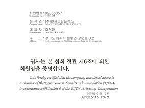 certificate-of-membership
