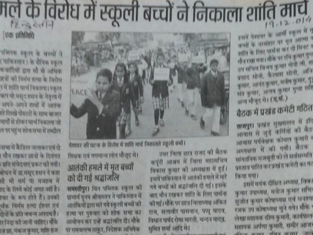 Peace March by Students (19-12-2014)