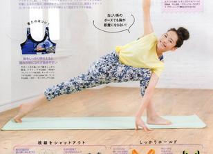 yoga JOURNAL vol.48 ブラトップの選び方