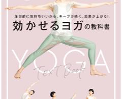 【本から学ぶYOGAシリーズ】VO.1