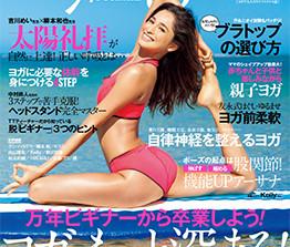 yoga JOURNAL vol.48 自律神経を整えるヨガ