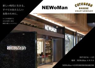 新宿NEWoMAN 2F エキナカ