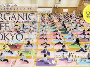 ORGANIC LIFE TOKYOに出展します‼