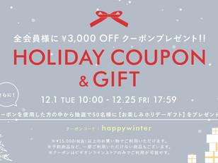 【HOLIDAY COUPON & GIFT】¥3,000OFFクーポン&抽選でギフトが当たります!