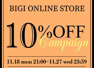Julierオンラインストア10%off campaignスタート‼