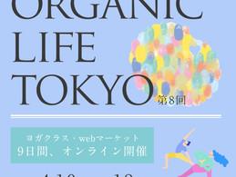ORGANIC LIFE TOKYOアーカイブ配信