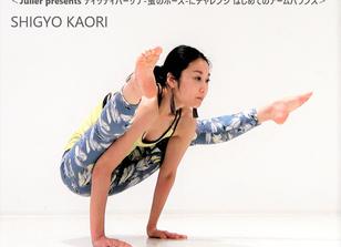 イベントレッスン@YOGA JAPAN 2019 summer session のお知らせ