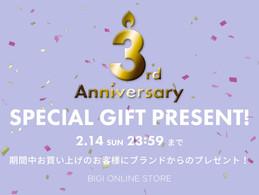 【3周年記念!】スペシャルギフトをプレゼント!!