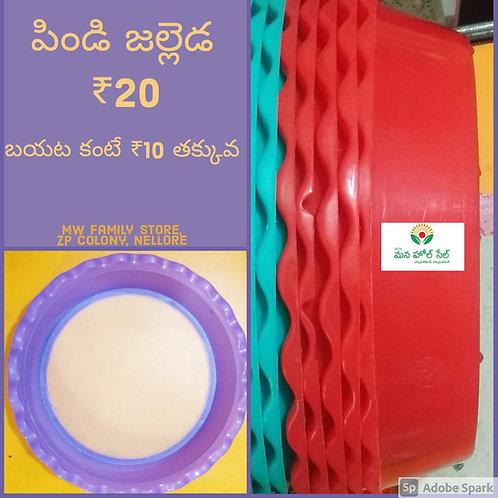 Aata Filter (పిండి జల్లెడ)