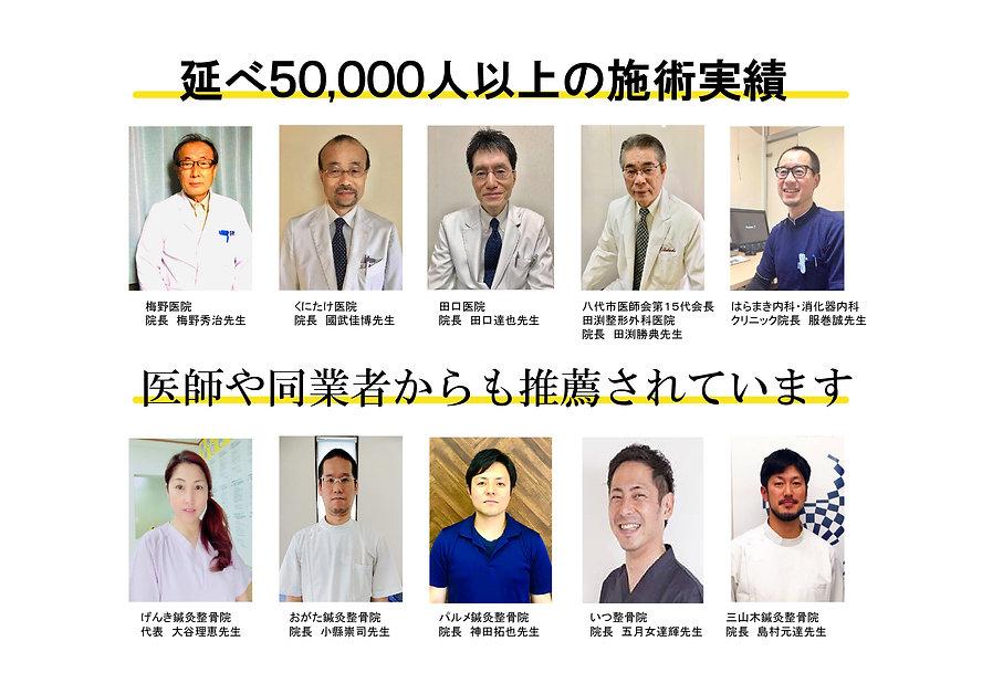 奈良菖蒲池の鍼灸整体サロンHonestは多くの推薦者の声を戴いています。