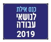 פאנל 2019.png