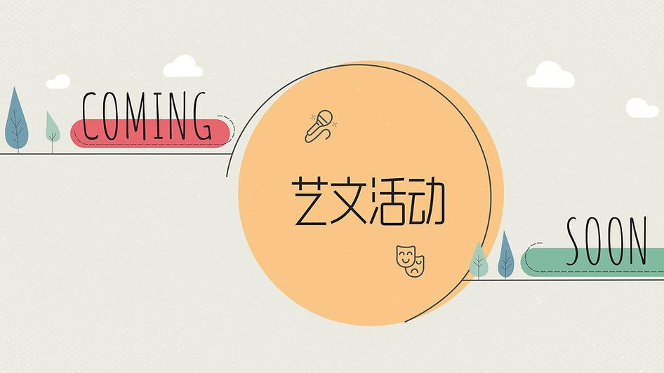 Coming Soon-07.jpg