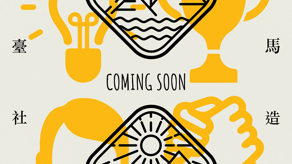Coming Soon_台马设造.jpg