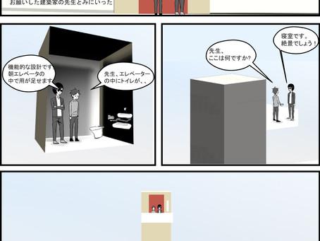 エレベーターのある家/ワンルーム