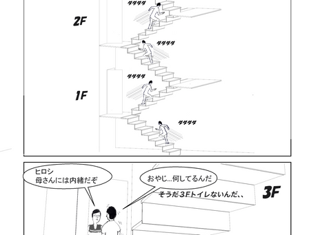 3階建て間取り/東京都