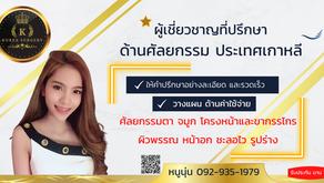 K Korea Surgery ที่ปรึกษาศัลยกรรมไทย - เกาหลี