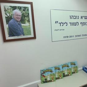 תרומת ספרים לילדים בבית החולים שיבא, תל השומר