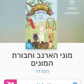 """מוני הארנב באתר """"עברית"""", כבוד"""