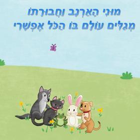 חוברת תירגול קריאה של מוני הארנב וחבורתו