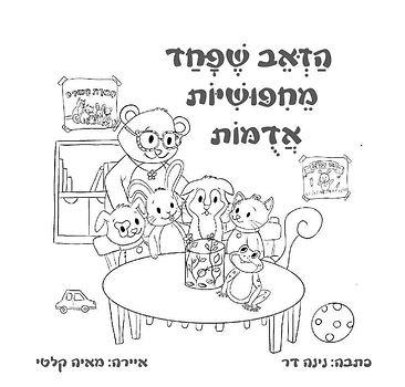 Zeev_cover.jpg