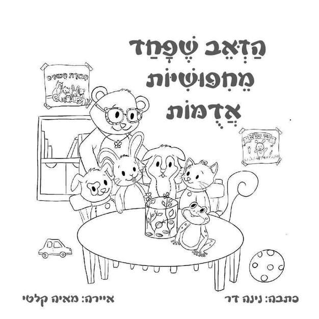 כריכת ספר ההמשך של מוני הארנב