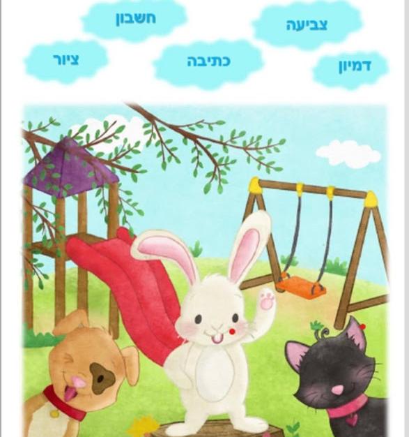 חוברות פעילות של מוני הארנב