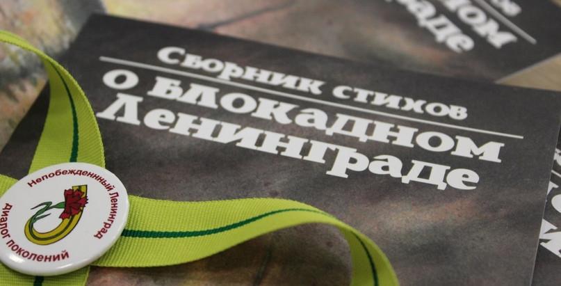 Районный сетевой медиапроект  «75-летие полного освобождения Ленинграда от фашистской блокады»