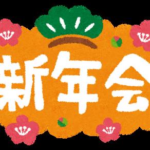 【終了】2020.1.25(土) 新年会 開催!(どなたでも参加できます!)