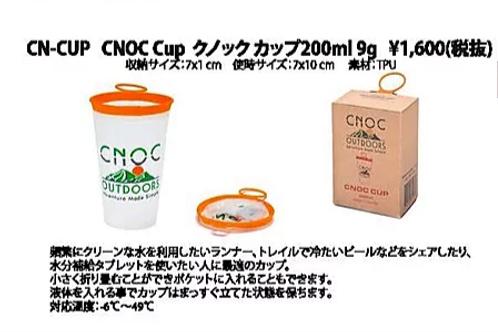 CNOC カップ200ml 9g