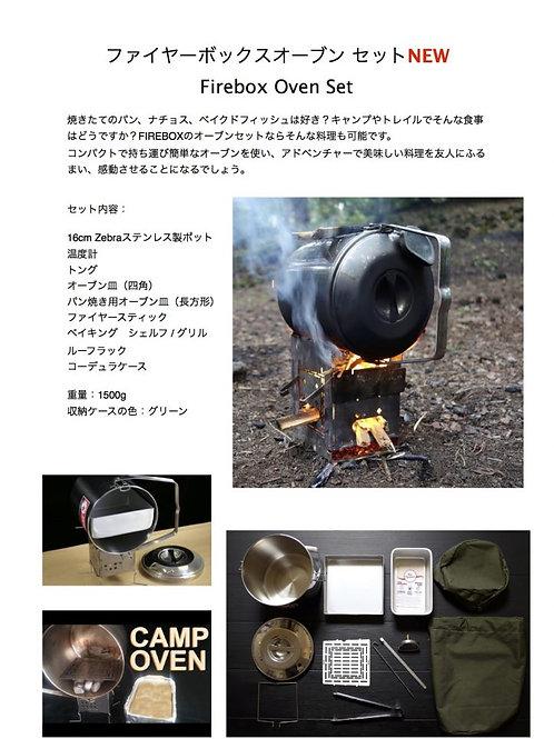 FIREBOX オーブンセット