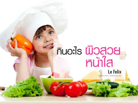 กินอย่างไร ผิวสวย หน้าใส