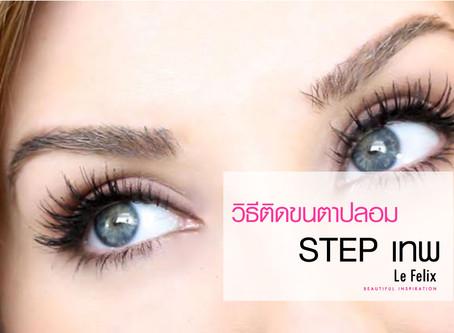 วิธีติดขนตาปลอม Step เทพ