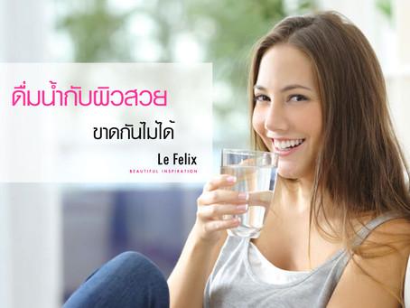 ดื่มน้ำบำรุงผิว  น้ำกับผิวขาดกันไม่ได้