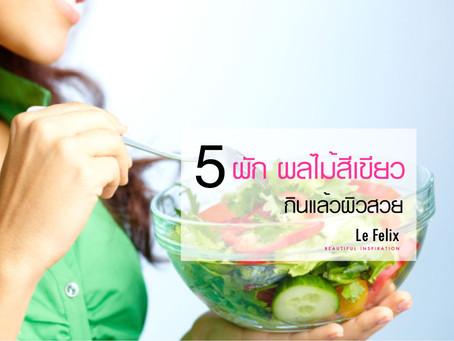 5 ผัก ผลไม้ สีเขียว กินแล้วผิวสวย หน้าใส