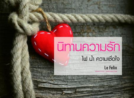 #นิทานความรัก