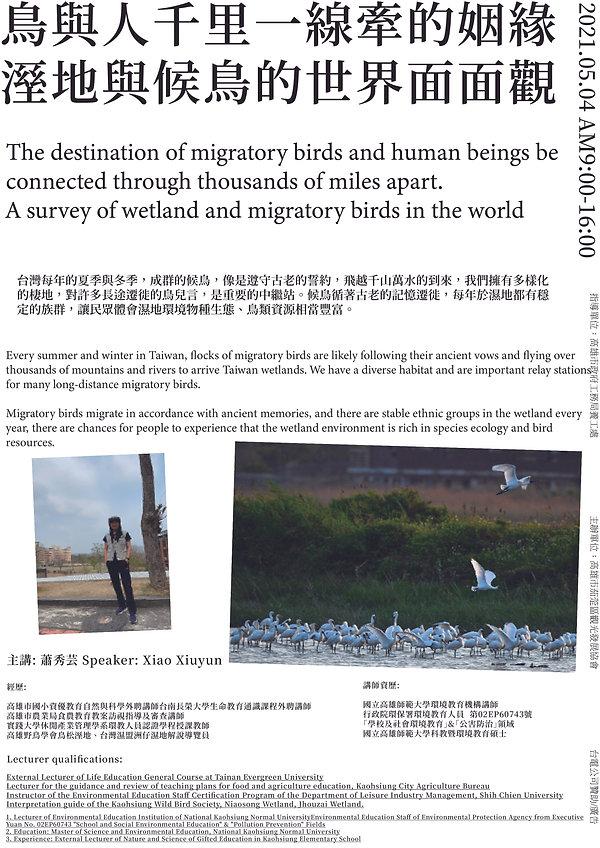 鳥與人千里一線牽的姻緣.jpg
