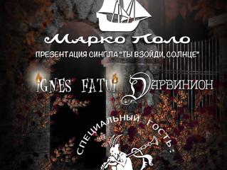 Марко Поло - Презентация Сингла - 26 Октября