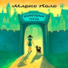 Марко Поло представляет новый сингл!