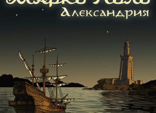 """Выпуск первого полноформатного альбома - """"Александрия""""."""