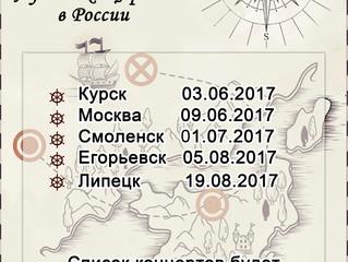 Расписание летнего сезона с группой Марко Поло!