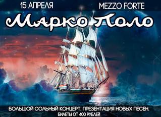 Марко Поло - 3 года странствий - сольный концерт