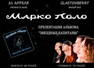 "Марко Поло - презентация альбома ""Звездные Капитаны""1"