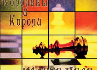 Новый альбом группы Марко Поло - Королевы и Короли