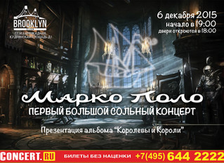 Большой сольный концерт в Москве!