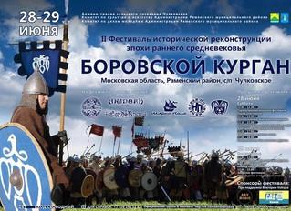 """II исторический фестиваль """"Боровской курган"""""""